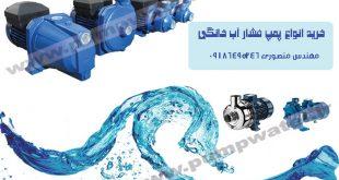 خرید پمپ فشار آب