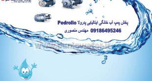 پخش پمپ آب خانگی
